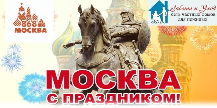 moscow_zabota