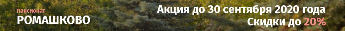 Акция на размещение в Ромашково до 15 июля 2020 года